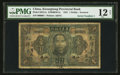 World Currency: , China Provincial Kwangtung Provincial Bank 1 Dollar 1931 Serial 1 Swatow Pick S2411c. ...