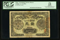 World Currency: , China Provincial Kwangtung Currency Bureau 1 Dollar Year 31 (1905) Pick S2388. ...