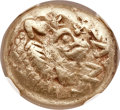 Ancients:Greek, Ancients: LYDIAN KINGDOM. Alyattes (ca. 610-561 BC). ELthird-stater or trite (11mm, 4.68 gm)....