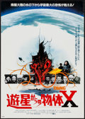 "Movie Posters:Horror, The Thing (Universal, 1982). Japanese B2 (20.25"" X 28.5""). Horror.. ..."