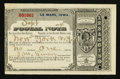 Miscellaneous:Other, Le Mars, IA- Postal Note Type II 1¢ Sept. 8, 1884. ...