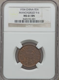China:Manchoukuo, China: Manchoukuo. Fen Year 1 (1934) MS61 Brown NGC,...