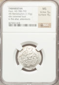 Ancients:Oriental, Ancients: TABARISTAN. Hani (AD 788-790). AR hemidrachm (1.93 gm)....