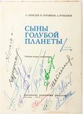 Books:World History, [Russian Space Missions]. SIGNED. Blue Planet Sons. 1973.Text in Russian. Includes 31 signatures (on title page a...