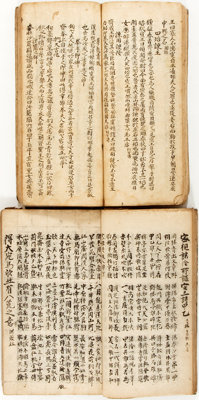 [Chinese History]. Two Block Printed Bound Books of Chinese Historical Text. Ca. 19th century. Possibly Chinese calli