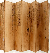 "[Chinese History]. Block Printed Book of Chinese Historical Text. Ca. 19th century. Measures 5.25"" x 11"" with..."