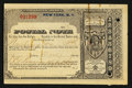Miscellaneous:Other, New York, NY- Postal Note Type II 1¢ June 16, 1884. ...