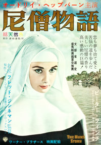 "The Nun's Story (Warner Brothers, 1959). Japanese B2 (20.25"" X 28.75"")"