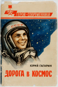 [Russian Space Missions]. Yuri Gagarin. INSCRIBED. Road to Space. Moscow, 1961. Inscribed by