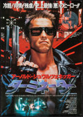 "Movie Posters:Science Fiction, The Terminator (Orion, 1985). Japanese B2 (20.25"" X 28.5""). ScienceFiction.. ..."