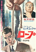"""Movie Posters:Hitchcock, Rope (MGM, 1962). Japanese B2 (20"""" X 28.5"""").. ..."""