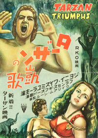 "Tarzan Triumphs (RKO, Late 1940s). First Post-War Release Japanese B3 (14.25"" X 20"")"