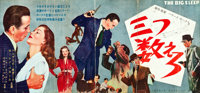 "The Big Sleep (Warner Brothers, 1954). Japanese Speed (9.5"" X 20"")"