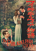 "Movie Posters:Comedy, The Philadelphia Story (MGM, 1946). First Post-War Release Japanese Poster (14.75"" X 20"").. ..."