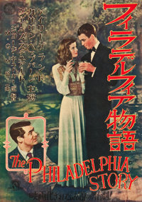 "The Philadelphia Story (MGM, 1946). First Post-War Release Japanese Poster (14.75"" X 20"")"