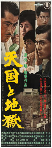 "Movie Posters:Thriller, High and Low (Toho, 1963). Japanese STB (20"" X 58"").. ..."