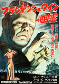 "Movie Posters:Horror, The Ghost of Frankenstein (Universal International, 1948). First Release Post-War Japanese B2 (20"" X 28.75"").. ..."