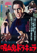 "Movie Posters:Horror, Horror of Dracula (TOWA, 1958). Japanese B2 (20"" X 28.5"").. ..."