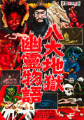 "Movie Posters:Foreign, Jigoku (Shintoho, 1960). Japanese B2 (20.75"" X 29.25"").. ..."