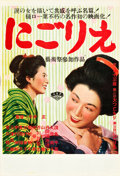 "Movie Posters:Drama, An Inlet of Muddy Water (Shochiku Eiga, 1953). Local Edition Japanese B3 (14.5"" X 21.5""). Japanese Title: Nigorie.. ..."