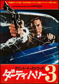 "Movie Posters:Crime, The Enforcer (Warner Brothers, 1977). Japanese B2 (20.25"" X 29"").Crime.. ..."