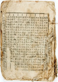 Books:World History, [Chinese History]. Chinese Wood Block-Printed Book. Ca. 19th century. Folio. Handmade rice paper with a stab-sewn binding. E...