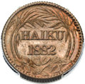 Coins of Hawaii, 1882 Haiku Plantation One Rial Token MS64 Brown PCGS. MedcalfTE-15....