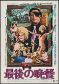 """Movie Posters:Foreign, La Grande Bouffe (TOWA, 1974). Japanese B2 (20.25"""" X 28.5""""). Foreign.. ..."""