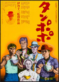 """Movie Posters:Foreign, Tampopo (New Century, 1985). Japanese B2 (20"""" X 28.5""""). Foreign.. ..."""