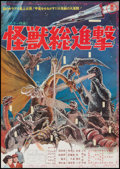 "Movie Posters:Science Fiction, Destroy All Monsters (Toho, 1968). Japanese B2 (20"" X 28.25"").Science Fiction.. ..."