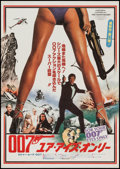 "Movie Posters:James Bond, For Your Eyes Only (United Artists, 1981). Japanese B2 (20.25"" X28.5"") Style C. James Bond.. ..."