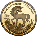 China:People's Republic of China, China: People's Republic of China. Unicorn gold Proof 100 Yuan (1 ounce) 1994 PR69 Ultra Cameo NGC,...