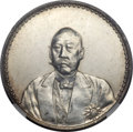 China:Republic of China, China: Republic of China. Tsao Kun Dollar ND (1923) AU Details (Excessive Surface Hairlines) NGC,...