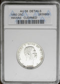 Coins of Hawaii: , 1883 25C Hawaii Quarter--Cleaned-- ANACS. AU 58 Details. NGCCensus: (39/436). PCGS Population (67/820). Mintage: 500,000. ...