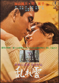 "Two in the Shadow (Toho, 1967). Japanese B2 (20"" X 28.75""). Foreign"