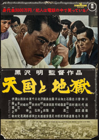 "High and Low (Toho, 1963). Japanese B2 (20"" X 28.25""). Foreign"