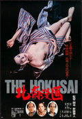 """Movie Posters:Foreign, Edo Porn (Fuji Films, 1981). Japanese B2 (20"""" X 28.5""""). Foreign.. ..."""