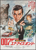 """Movie Posters:James Bond, For Your Eyes Only (United Artists, 1981). Japanese B2 (20"""" X 28.5"""") Artwork Style. James Bond.. ..."""