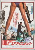 """Movie Posters:James Bond, For Your Eyes Only (United Artists, 1981). Japanese B2 (20.25"""" X28.5"""") Style B. James Bond.. ..."""