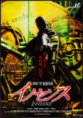 """Movie Posters:Animation, Ghost in the Shell 2: Innocence (Toho, 2004). Japanese B2 (20"""" X29""""). Animation.. ..."""