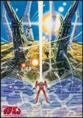 "Movie Posters:Animation, Space Runaway Ideon: Be Invoked (Sunrise, 1980). Japanese B2 (20.25"" X 28.5""). Animation.. ..."