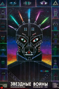 """Movie Posters:Science Fiction, Star Wars (20th Century Fox, 1990 and 1991). Russian Posters (3)(21.75"""" X 33.5"""", 25.5"""" X 41"""", and (16.75"""" X 25"""").. ... (Total: 3Items)"""