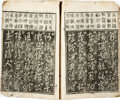 Books:Literature Pre-1900, Chinese Block-Printed Book. Ca. 19th century. Tall octavo. Handmadepaper leaves and wrappers. Accordion-folded leaves. Wrap...