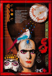 "Ashik Kerib (Sovexportfilm, 1988). Russian Poster (27"" X 39.25""). Foreign. English Title: The Hoary Legends of..."