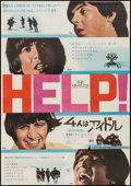 """Movie Posters:Rock and Roll, Help! (United Artists, 1965). Japanese B2 (20"""" X 29""""). Rock and Roll.. ..."""