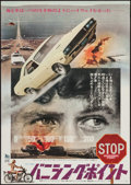 "Movie Posters:Action, Vanishing Point (20th Century Fox, 1971). Japanese B2 (20"" X28.5""). Action.. ..."
