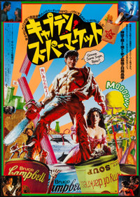 """Army of Darkness (Universal, 1992). Japanese B2 (20.25"""" X 28.5""""). Horror"""