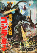 "Movie Posters:Science Fiction, Son of Godzilla (Toho, 1967). Japanese B2 (20"" X 29"").. ..."