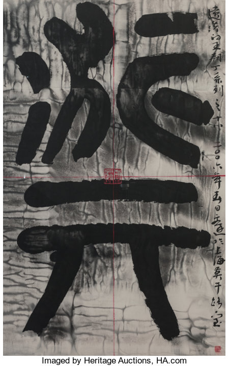 GU WENDA (Chinese, b. 1955) Untitled (Pseudo Character No. 18) Ink on paper 44-1/2 x 29-1/2 inches (113.0 x 74.9 cm)...
