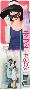 """Movie Posters:Romance, Breakfast at Tiffany's (Paramount, R-1969). Japanese STB (20"""" X 57.75"""").. ..."""